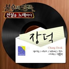 Immortal Song - Chang Deok