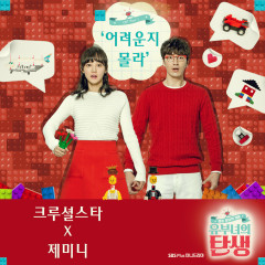 The Birth Of A Married Woman OST Part.1 - Crucial Star, Gemini