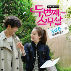 Second Time Twenty Years Old OST Part.3  - Yoo Seung Eun