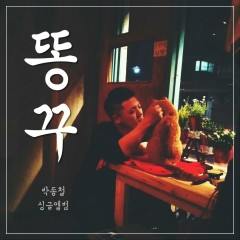 Ttongkku (Single) - Park Jong Chul