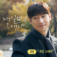 Tomorrow With You OST Part.2