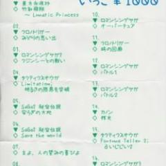 全部ミク (Zenbu Miku) - f-clef