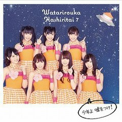 少年よ 嘘をつけ! (Shonen yo Uso wo Tsuke!) - Watarirouka Hashiritai 7