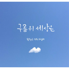 The World Above The Clouds (Single) - Han Hyungu
