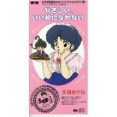 Ranma-teki Kagekidan★Utairi Original Karaoke 3: Yasashii, Ii Ko ni Narenai