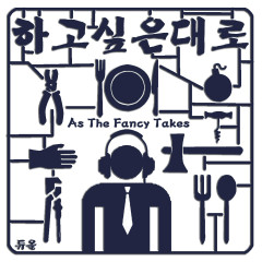 As The Fancy Takes (Single)