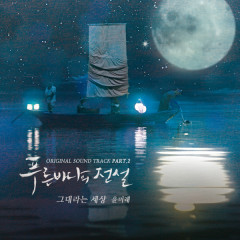 The Legend Of The Blue Sea OST Part.2 - T (Yoon Mi Rae)