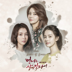 Sister Is Alive OST Part.2