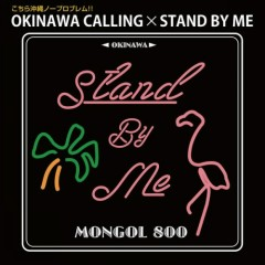OKINAWA CALLING×STAND BY ME - MONGOL800