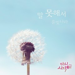 Start Again OST Part.19