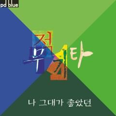 I Liked You (Single) - PD Blue