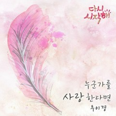 Start Again OST Part.21 - Woo Yi Kyung