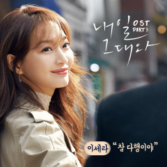 Tomorrow With You OST Part 3