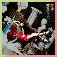 恋は神聖ローマ (Koi wa Shinsei Rome)  - Hanae