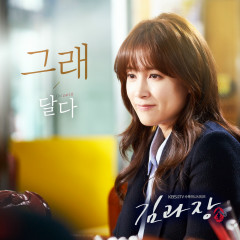 Good Manager OST Part.8