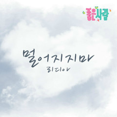 Good Person OST Part.16