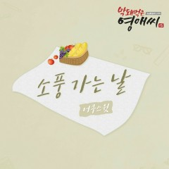 Rude Miss Young Ae 15 OST Part.12