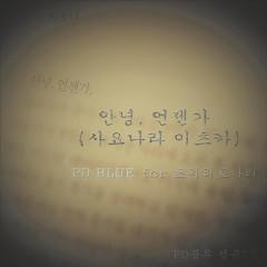 Hi, someday (Sayonara Itzka) (Single)