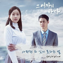 Sea Of The Woman OST Part.1