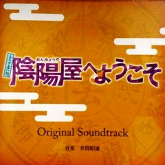 Yorozu Uranaidokoro Onmyoya e Yokoso Original Soundtrack CD2
