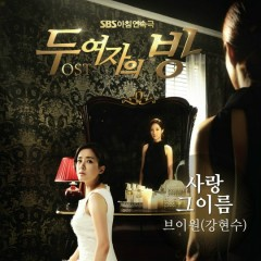 The Women's Room OST Part.2 - V.One