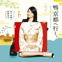 ホントのひかり (Honto No Hikari) - Matsushita Nao