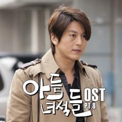 Rascal Sons OST Part.8 - Yoon Ji Hoon