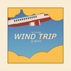 You Are The Best (Single) - Windtrip