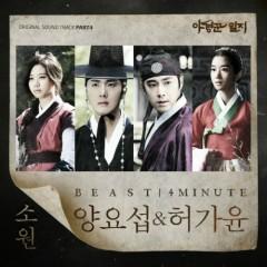 The Night Watchman's Journal OST Part.4 - Yang Yoseob, Gayoon