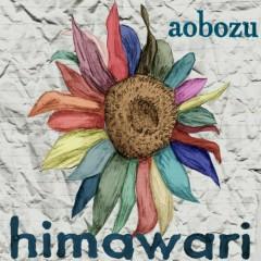 向日葵 (Himawari)  - Aobouzu