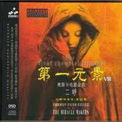 The Sound Of Silence / 毕业生主题曲 - Huang Jiang Qin