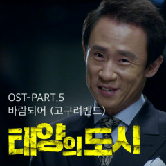 City Of The Sun OST Part.5