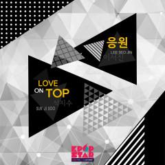 Kpop Star Season 6 'Lee Seo Jin, Suk Ji Soo' (Single) - Lee Seo Jin ((K-Pop Star)), Suk Ji Soo