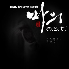 Horse Doctor OST Part.2  - Yerin