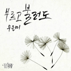 Good Person OST Part.13