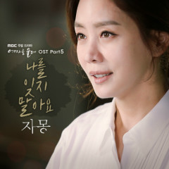 Make A Woman Cry OST Part.5  - Jamong