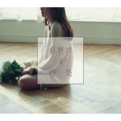 Ttatteut (따뜻)  - Shim Hyun Bo