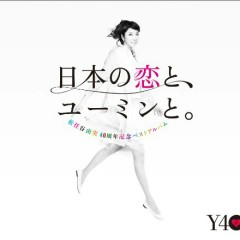 Matsutoya Yumi 40 Shunen Kinen Best Album -Nihon no Koi to, Yuming to.- (CD1)