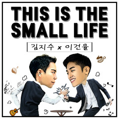 Small Life (Single) - Lee Gun Yul