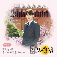 Teacher Oh Soon Nam OST Part.15 - BBAhn