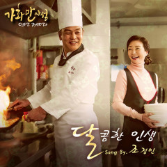 Happy Home OST Part.5
