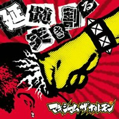 Enzui Tsuki Waru (Single) - Maximum the hormone