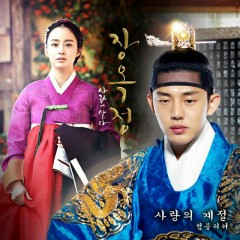 Jang Ok Jung, Live For Love OST