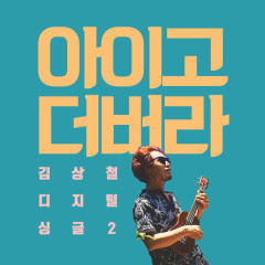 I Got It (Single) - Kim Sang Chul
