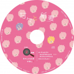 Amaama to Inazuma Audio Drama #1 & Soundtrack #1