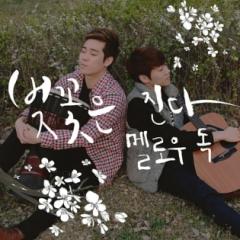 Beotkkocheun Jinda (벚꽃은 진다) - Mellow Dog