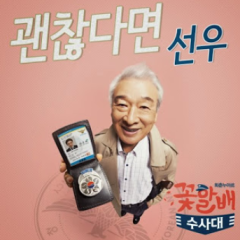 Flower Grandpa Investigation Unit OST Part 3  - Sun Woo