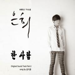 TV Novel Eun Hee OST Part.3 - Yoon Ji Hoon