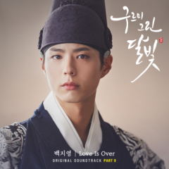 Moonlight Drawn By Clouds OST Part.9 - Baek Ji Young