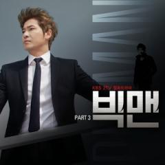 Big Man OST Part.3